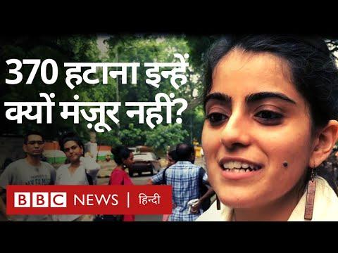 Jammu Kashmir में Article 370 को हटाने पर कौन कर रहा है Protest (BBC Hindi)