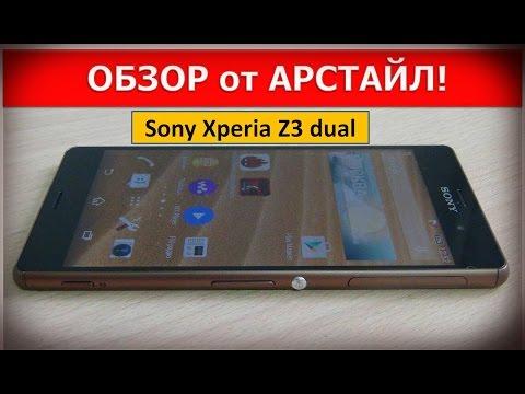 Sony Xperia Z3 dual SIM (D6633) / Арстайл /
