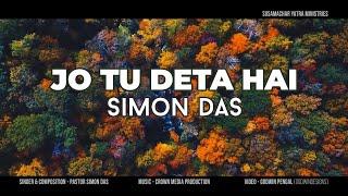 Jo tu deta hai | Simon Das | Susamachar Yatra Ministries | Lyric Video | Hindi Christian Music