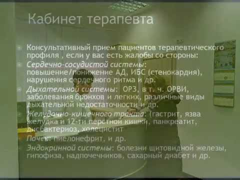 Гинекология, УЗИ,неврология-МЕДЦЕНТР СТЕЛС