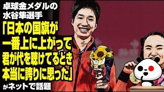 卓球金メダルの水谷選手「日本の国旗が一番上に上がって君が代を聴けてるとき本当に誇りに思った」が話題