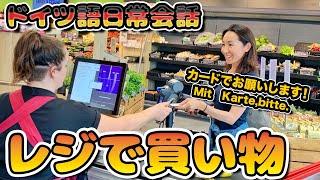 【ドイツ語会話】レジで買い物、超簡単会話♪