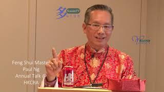 feng shui master, Paul Ng, HKCBA, Annual New Year Presentation, 加拿大風水大師, 伍子明, 港加商會