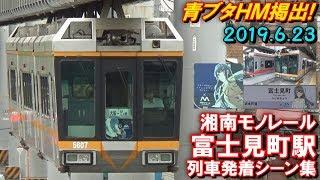 【青ブタとコラボ!】湘南モノレール 富士見町駅 列車発着シーン集 2019.6.23
