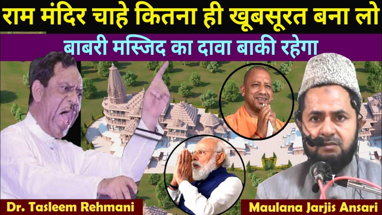 Babri Masjid Demolition Judgment | Maulana Jarjis | Tasleem Rehmani | New Video