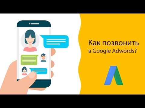 Как позвонить в поддержку Google Adwords? ☎️