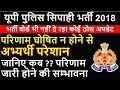 UP POLICE LATEST NEWS | UP POLICE | Up police 49568 result?up police result by BSA? up police cutoff