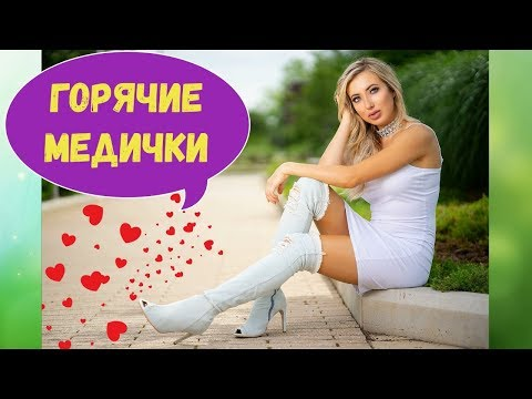 Порция Русских медсестёр во всей своей красе