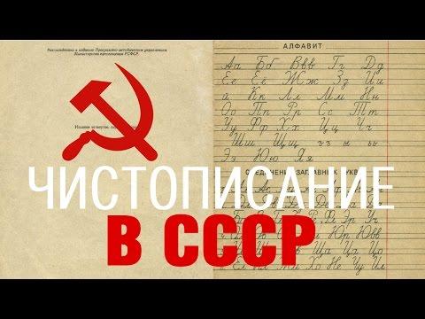 Чистописание в СССР