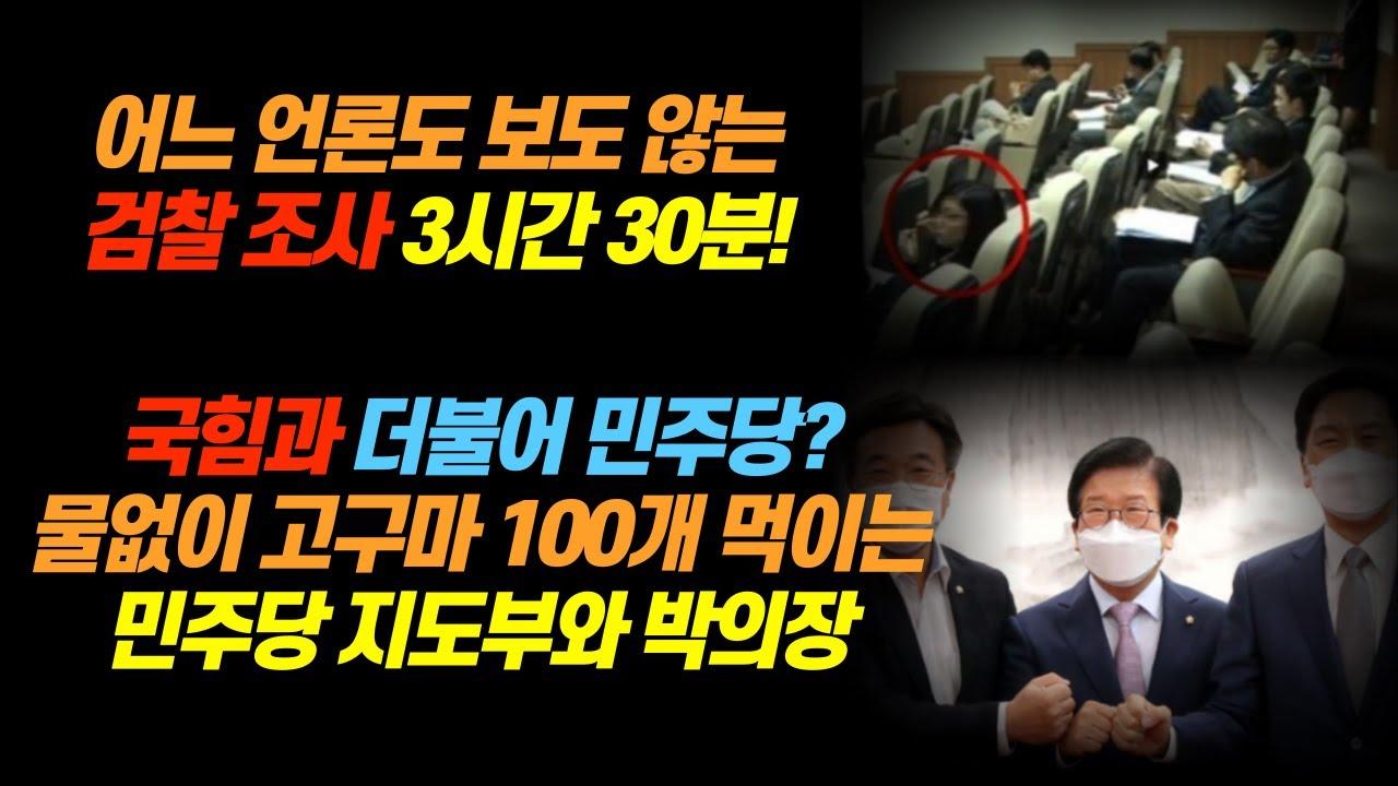 어느 언론도 보도 않는 검찰 조사 3시간 30분.. 국힘과 더불어 민주당? 물없이 고구마 100개 먹이는 민주당 지도부와 박의장!