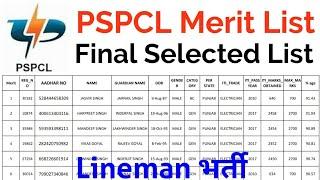 PSPCL Merit List | Punjab State Power Corporation Ltd Apprentice Final Merit List