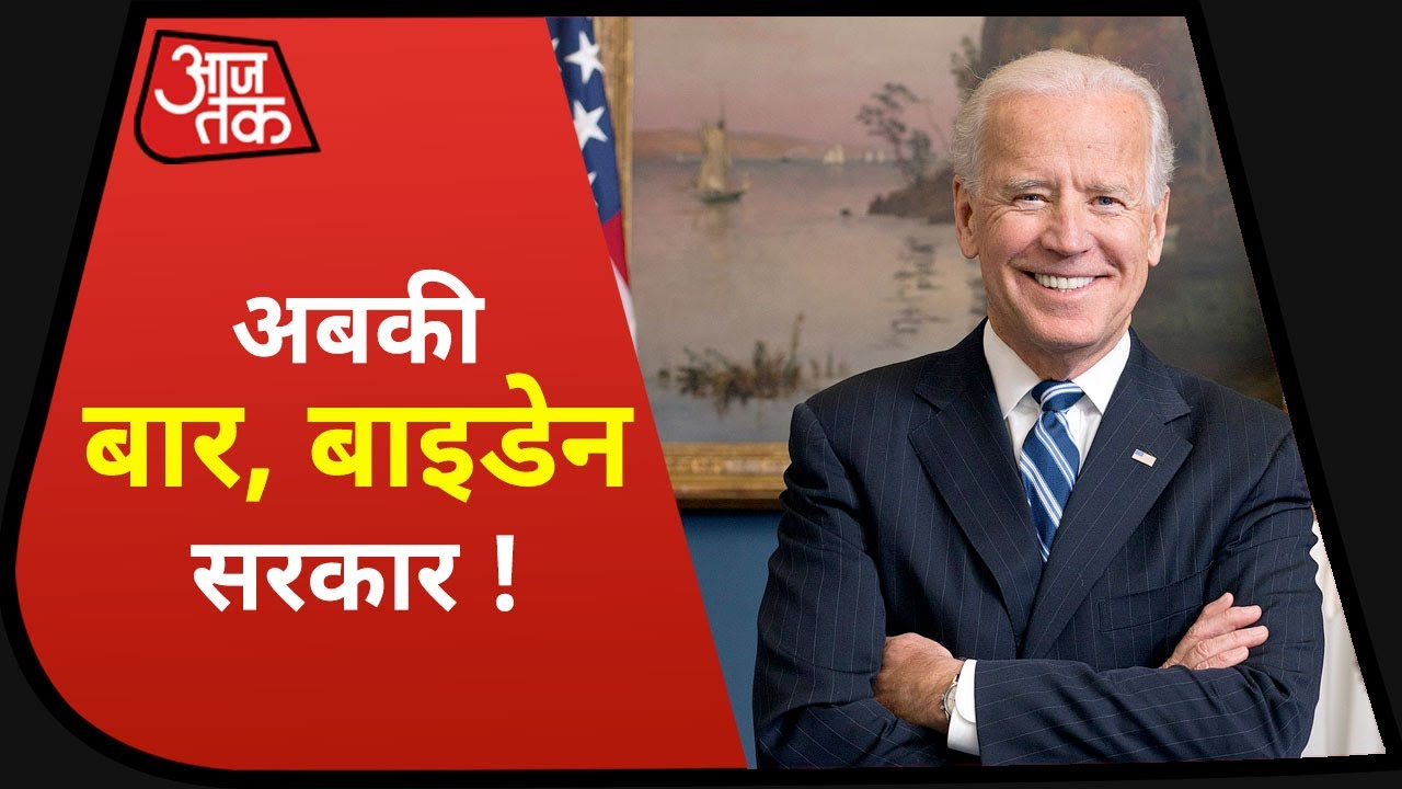 US President Election Result I Trump Vs Biden I America Ka Big Boss Kaun I Debate I Aaj Subah