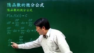 隱函數的微分公式