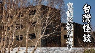 台灣怪談-它們盤據的老家【米娜朗讀】 thumbnail
