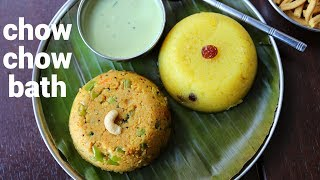 chow chow bhath recipe | ಚೌ ಚೌ ಭಾತ್ ರೆಸಿಪಿ |  khara bhath and kesari bhath or sheera recipe