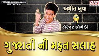 Amit Khuva Laughter Show || Mafat Salah - New Comedy Video || Gujarati Jokes 2018 on મફત સલાહ