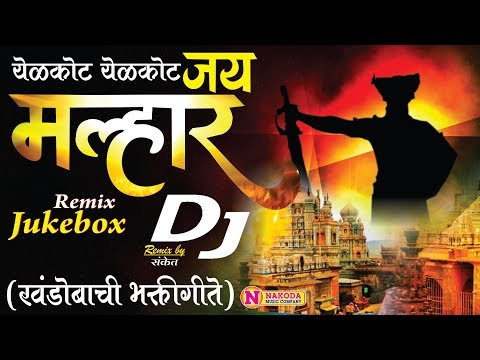 Yalkot Yalkot Jai Malhar Dj Songs Audio Jukebox - Top 5 Khandoba Dj Song