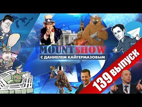 БЛОКИРОВКА TELEGRAM / Асад попал в шумерский Миротворец / РОССИЯ vs США. MS #139