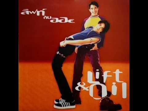 รวมเพลงศิลปินRS Lift & Oil อัลบั้ม ลิฟท์กับออย (พ.ศ. 2537)| Official Music Long Play
