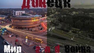 Донбасс Мир и война, в контрасте. Подборка видео.