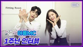 (ENG SUB)★아콩MC★ 뮤직뱅크 1주년 기념 인터뷰 @MusicBank KBS 210723