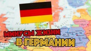 ПОЗДНИЕ ПЕРЕСЕЛЕНЦЫ: 12 минусов Германии, минусы жизни в Германии, жизнь в Германии(, 2018-05-31T16:52:00.000Z)