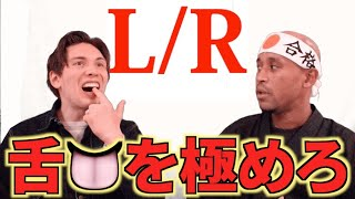 「LとR」の発音と練習方法