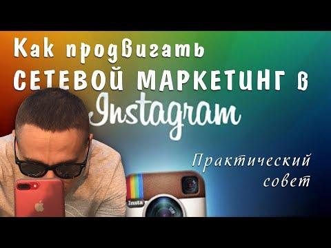 Как продвигать сетевой маркетинг в Инстаграмм ⭐  МЛМ фишки от Алексея Нестерова (Армель)