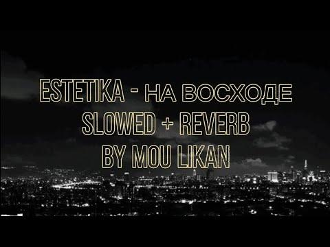 ESTETIKA - НА ВОСХОДЕ (Slowed + Reverb)