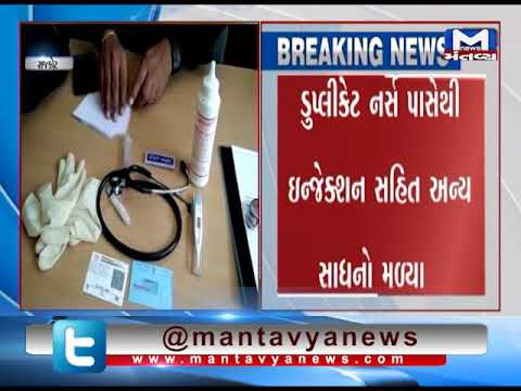 Rajkot: Fake nurse has been caught in Civil Hospital | Mantavya News