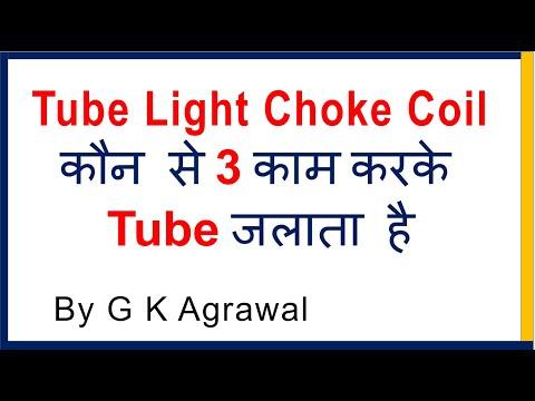 Choke in tube light, 3 function, working, circuit, in Hindi