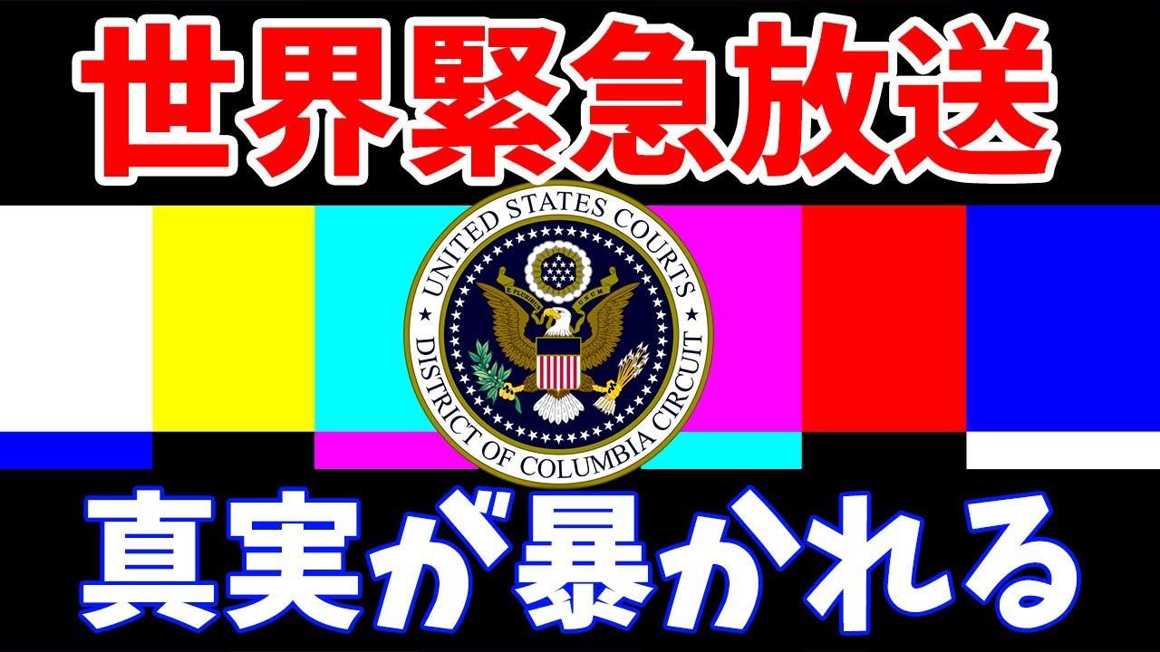 緊急 放送 アメリカ