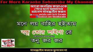 Bondhu Tor Laiga Re Version 1   Palash   Bangla Karaoke   Deshi Karaoke