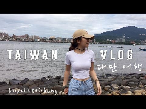 Taiwan 台湾 Vlog 2016: Taipei & Taichung