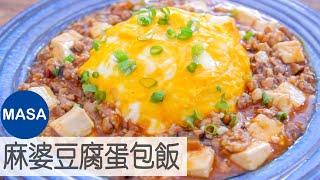 日式麻婆豆腐蛋包飯/Mapo Tofu Omelet Rice|MASAの料理ABC