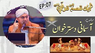 Aik Qissa Hai Quran Say Ep#07 Asmaani Dastarkhuwan Haji Abdul Habib Attari