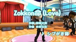 任天堂 Wii Uソフト Wii カラオケ U Zokkon命(Love) シブがき隊 Wii カ...