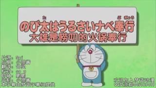 哆啦A梦 - 大雄是唠叨的火煱奉行