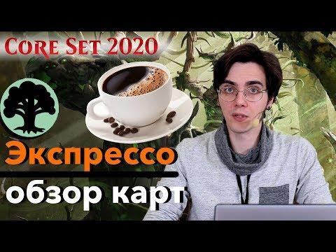 Базовый выпуск 2020 Обзор зеленых карт нового выпуска MTG Core Set 2020 Cards Review Wincondition