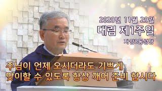 이범주 바오로 신부님 / 자양2동성당 / 대림 제1주일…