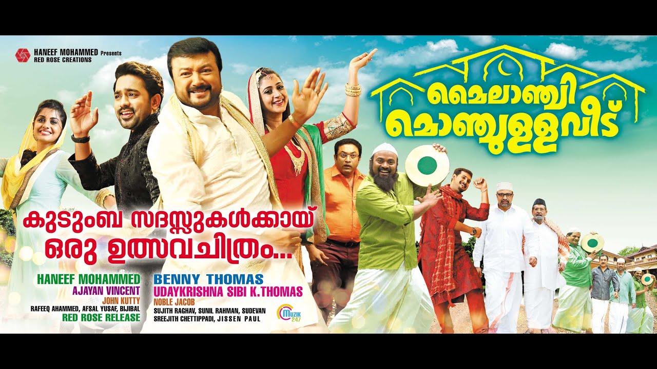 Download Mylanchi Monchulla Veedu Malayalam Film Official Trailer| Jayaram| Asif Ali | Kanika