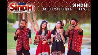 SINDH SANWARY WANJH | SINDHI MOTIVATIONAL SONG | EVENING RECORDS
