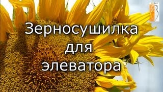 Зерносушилка для элеватора - сушилки для зерна под ключ!(, 2013-09-20T16:04:53.000Z)