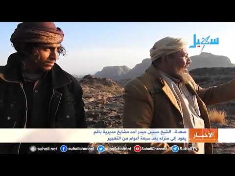 فيديو: أحد مشايخ مديرية باقم يعود إلى منزله بعد تسعة أعوام من التهجير