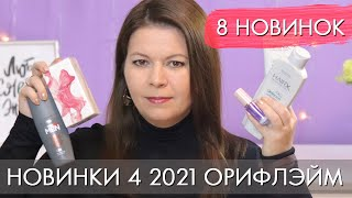 НОВИНКИ КАТАЛОГА 4 Орифлэйм Ольга Полякова