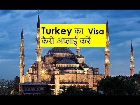 How to Get Turkey Tourist Visa | Turkey Visitor Visa Requirements