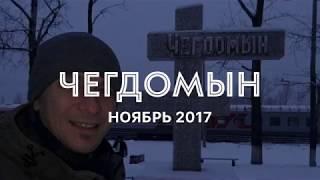Чегдомын Хабаровский край 11 2017 Широка страна моЯ РоднаЯ