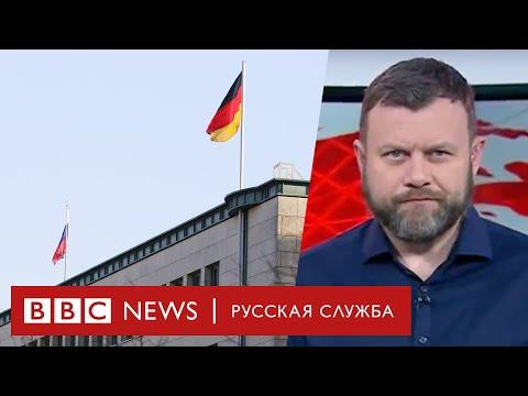 Новое Солсбери в Берлине? Роль Москвы в убийстве чеченца в Германии | ТВ новости