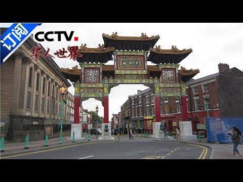 《华人世界》 20171018 | CCTV-4