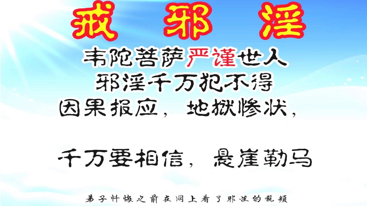 韦陀菩萨警告:邪淫报应地狱惨状 【直话直说171124】